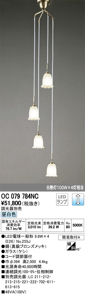 OC079784NC吹き抜け用LEDシャンデリア 4灯調光可 昼白色 白熱灯100W×4灯相当オーデリック 照明器具 高天井
