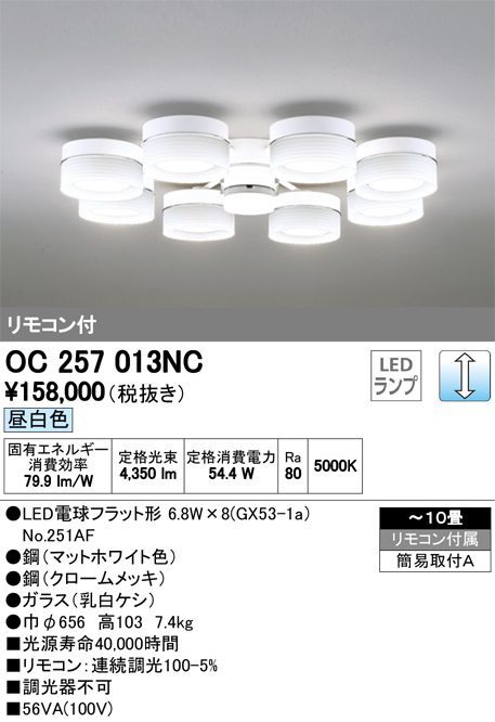 OC257013NCLEDシャンデリア 8灯 10畳用調光可 昼白色オーデリック 照明器具 居間・リビング向け おしゃれ 【~10畳】