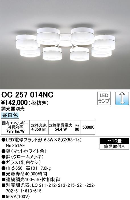 2020新作 人気商品 オーデリック 照明器具LEDシャンデリア 昼白色 ~10畳 調光可OC257014NC