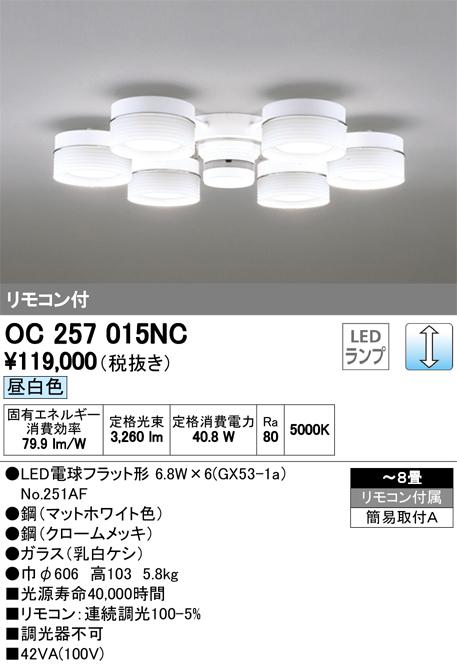 オーデリック 照明器具LEDシャンデリア 昼白色 調光可OC257015NC【~8畳】