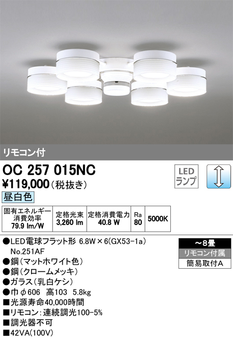 OC257015NCLEDシャンデリア 6灯 8畳用調光可 昼白色オーデリック 照明器具 居間・リビング向け おしゃれ 【~8畳】