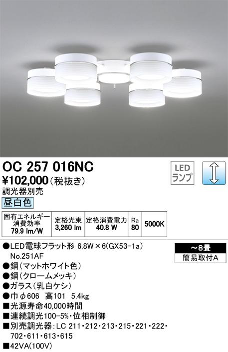 OC257016NCLEDシャンデリア 6灯 8畳用調光可 昼白色オーデリック 照明器具 居間・リビング向け おしゃれ 【~8畳】
