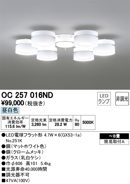 OC257016NDLEDシャンデリア 6灯 8畳用非調光 昼白色オーデリック 照明器具 居間・リビング向け おしゃれ 【~8畳】