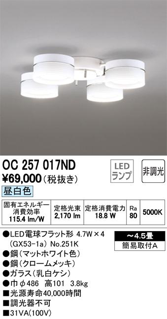 OC257017NDLEDシャンデリア 4灯 4.5畳用非調光 昼白色オーデリック 照明器具 居間・リビング向け おしゃれ 【~4.5畳】