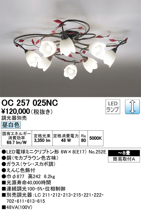 OC257025NCLEDシャンデリア 8灯 8畳用調光可 昼白色オーデリック 照明器具 居間・リビング向け おしゃれ 【~8畳】