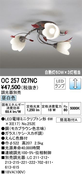 OC257027NCLEDシャンデリア 3灯調光可 昼白色 白熱灯60W×3灯相当オーデリック 照明器具 居間・リビング向け おしゃれ