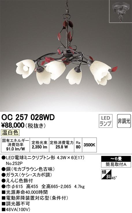 OC257028WDLEDシャンデリア 6灯 6畳用非調光 温白色オーデリック 照明器具 居間・リビング向け おしゃれ 【~6畳】
