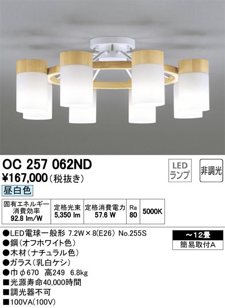 OC257062NDLEDシャンデリア 8灯 12畳用非調光 昼白色オーデリック 照明器具 居間・リビング向け おしゃれ 【~12畳】