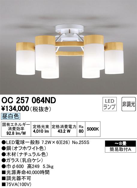 OC257064NDLEDシャンデリア 6灯 8畳用非調光 昼白色オーデリック 照明器具 居間・リビング向け おしゃれ 【~8畳】