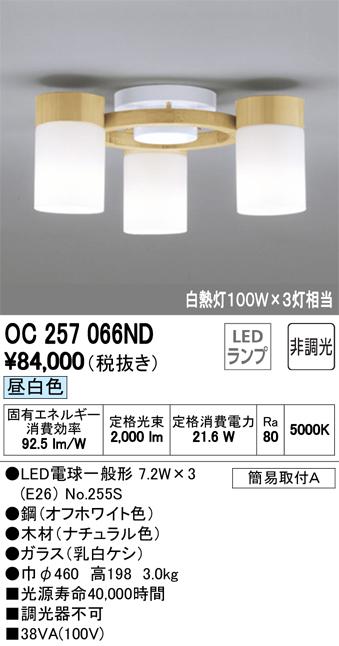 OC257066NDLEDシャンデリア 3灯非調光 昼白色 白熱灯100W×3灯相当オーデリック 照明器具 居間・リビング向け おしゃれ
