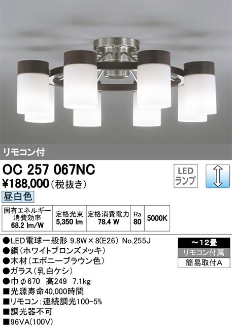 オーデリック 照明器具LEDシャンデリア 昼白色 調光可OC257067NC【~12畳】