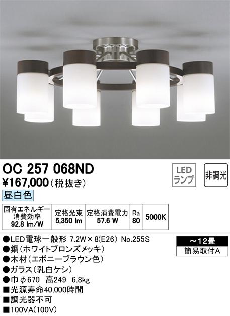 OC257068NDLEDシャンデリア 8灯 12畳用非調光 昼白色オーデリック 照明器具 居間・リビング向け おしゃれ 【~12畳】