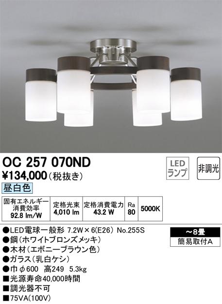 OC257070NDLEDシャンデリア 6灯 8畳用非調光 昼白色オーデリック 照明器具 居間・リビング向け おしゃれ 【~8畳】