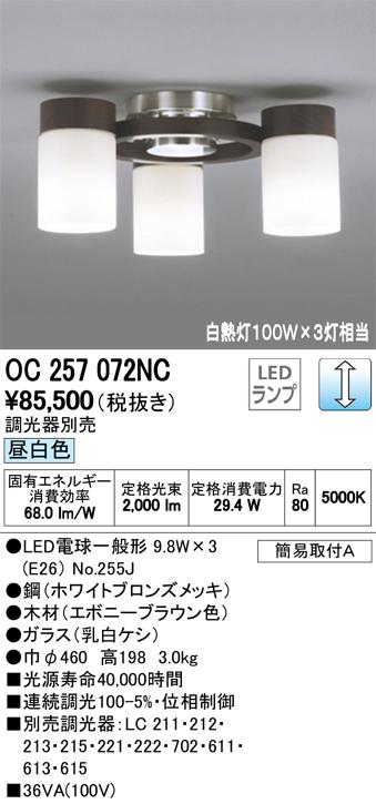 オーデリック 照明器具LEDシャンデリア 昼白色調光可 白熱灯100W×3灯相当OC257072NC
