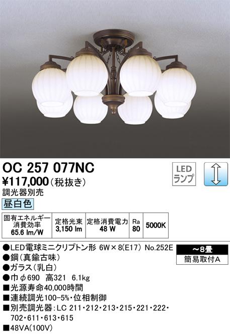 OC257077NCLEDシャンデリア 8灯 8畳用調光可 昼白色オーデリック 照明器具 居間・リビング向け おしゃれ 【~8畳】