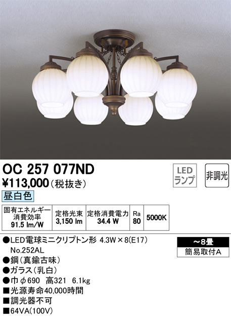 OC257077NDLEDシャンデリア 8灯 8畳用非調光 昼白色オーデリック 照明器具 居間・リビング向け おしゃれ 【~8畳】