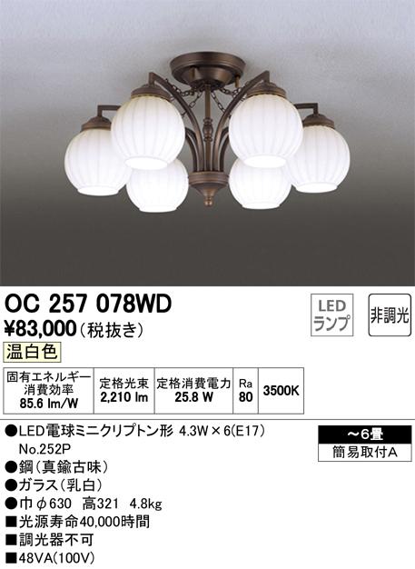 OC257078WDLEDシャンデリア 6灯 6畳用非調光 温白色オーデリック 照明器具 居間・リビング向け おしゃれ 【~6畳】