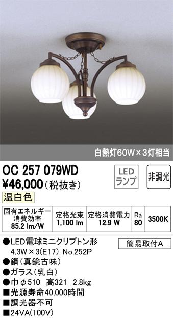 OC257079WDLEDシャンデリア 3灯非調光 温白色 白熱灯60W×3灯相当オーデリック 照明器具 居間・リビング向け おしゃれ