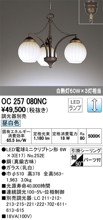OC257080NCLEDシャンデリア 3灯調光可 昼白色 白熱灯60W×3灯相当オーデリック 照明器具 居間・リビング向け おしゃれ