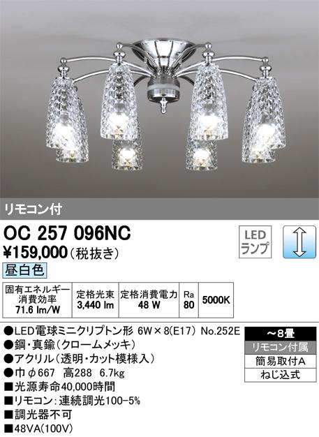 OC257096NCLEDシャンデリア 8灯 8畳用調光可 昼白色オーデリック 照明器具 居間・リビング向け おしゃれ 【~8畳】