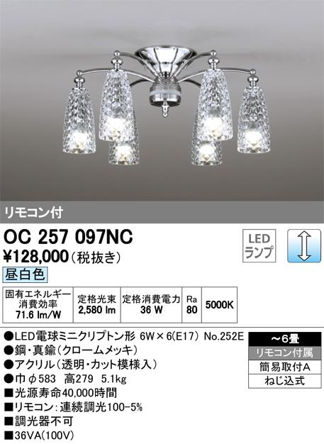 OC257097NCLEDシャンデリア 6灯 6畳用調光可 昼白色オーデリック 照明器具 居間・リビング向け おしゃれ 【~6畳】