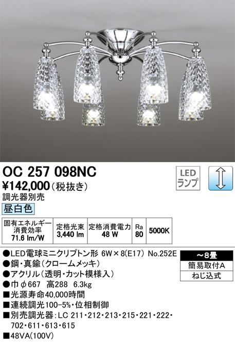 オーデリック 照明器具LEDシャンデリア 昼白色 超激得SALE 調光可OC257098NC 店舗 ~8畳