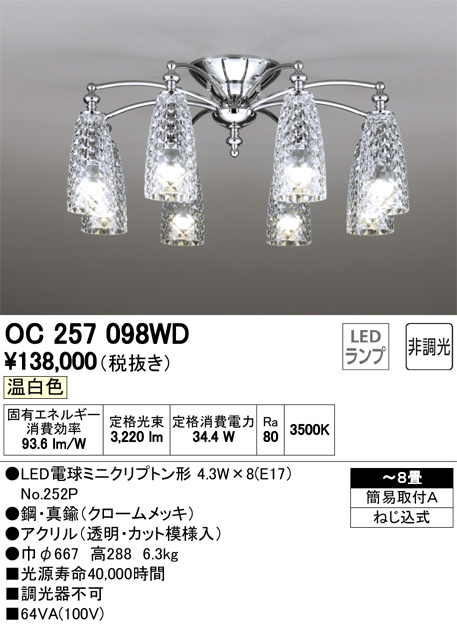 OC257098WDLEDシャンデリア 8灯 8畳用非調光 温白色オーデリック 照明器具 居間・リビング向け おしゃれ 【~8畳】