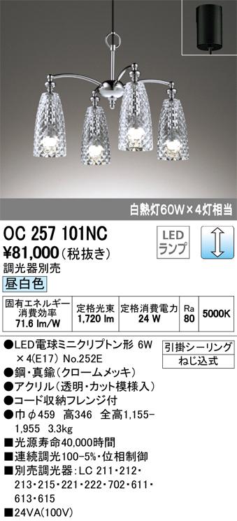 OC257101NCLEDシャンデリア 4灯調光可 昼白色 白熱灯60W×4灯相当オーデリック 照明器具 居間・リビング向け おしゃれ