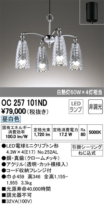 オーデリック 照明器具LEDシャンデリア 昼白色非調光 白熱灯60W×4灯相当OC257101ND
