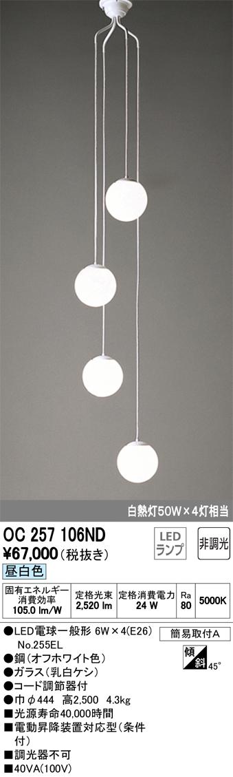 OC257106ND吹き抜け用LEDシャンデリア 4灯非調光 昼白色 白熱灯50W×4灯相当オーデリック 照明器具 高天井