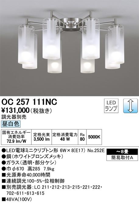 ★OC257111NCLEDシャンデリア Mist 8灯 8畳用調光可 昼白色オーデリック 照明器具 居間・リビング向け おしゃれ 【~8畳】