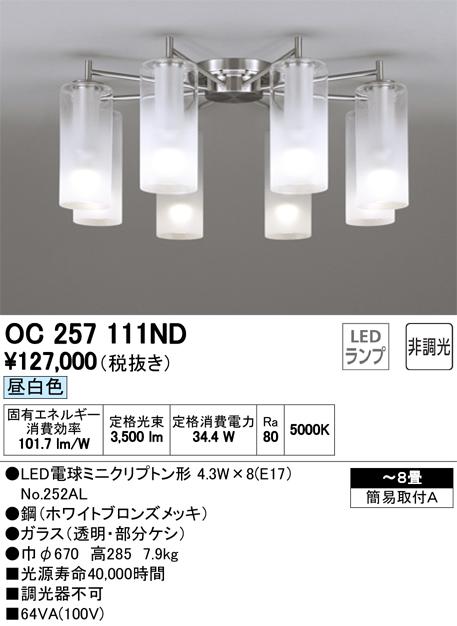 ★OC257111NDLEDシャンデリア Mist 8灯 8畳用非調光 昼白色オーデリック 照明器具 居間・リビング向け おしゃれ 【~8畳】