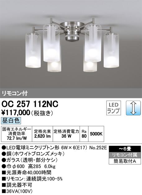 メーカー公式ショップ オーデリック 照明器具LEDシャンデリア 絶品 Mist 調光可OC257112NC 昼白色 ~6畳