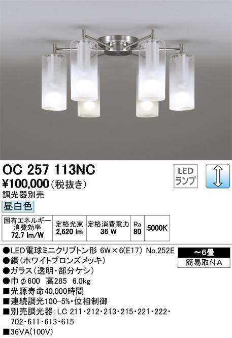 ★OC257113NCLEDシャンデリア Mist 6灯 6畳用調光可 昼白色オーデリック 照明器具 居間・リビング向け おしゃれ 【~6畳】