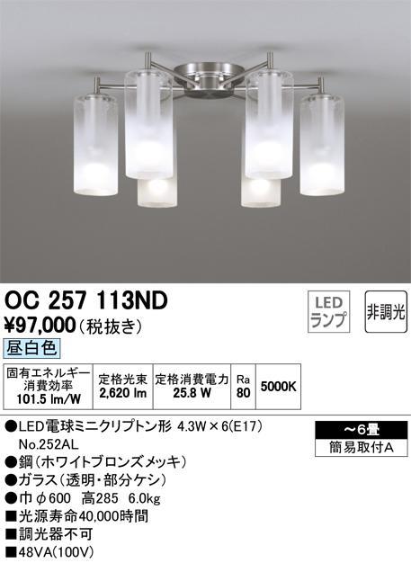 ★オーデリック 照明器具LEDシャンデリア Mist 昼白色 非調光OC257113ND【~6畳】