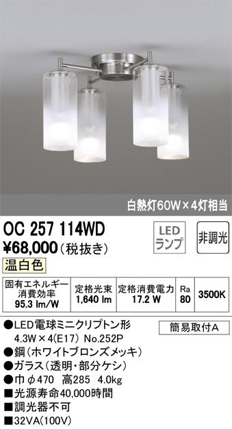 オーデリック 正規店 照明器具LEDシャンデリア 国内正規品 Mist 白熱灯60W×4灯相当OC257114WD 温白色非調光