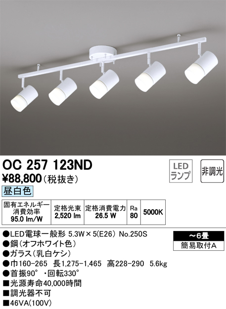 OC257123NDLEDシャンデリア 5灯 6畳用非調光 昼白色オーデリック 照明器具 居間・リビング向け おしゃれ 【~6畳】