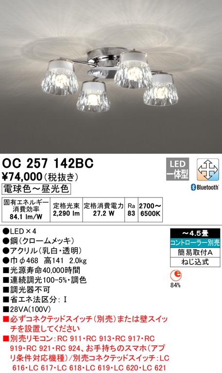 OC257142BCLEDシャンデリア 4灯 4.5畳用CONNECTED LIGHTING LC-FREE 調光・調色 Bluetooth対応オーデリック 照明器具 居間・リビング向け おしゃれ 【~4.5畳】