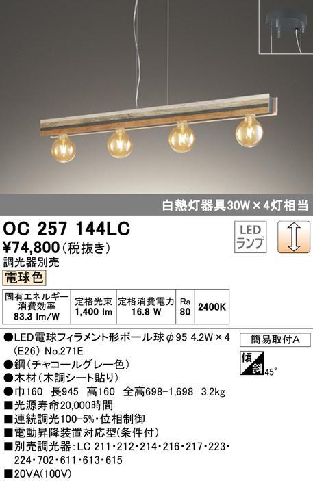 OC257144LCLEDペンダントライト 調光可 電球色 白熱灯30W×4灯相当オーデリック 照明器具 ウッド風 吊下げ インテリア照明