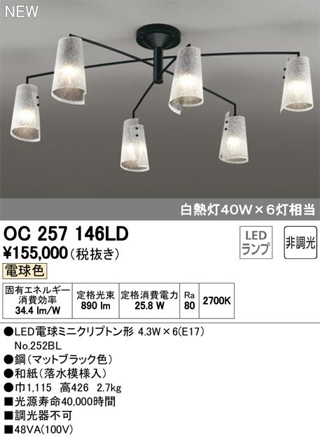 OC257146LDLEDシャンデリア 6灯非調光 電球色 白熱灯40W×6灯相当オーデリック 照明器具 居間・リビング向け おしゃれ