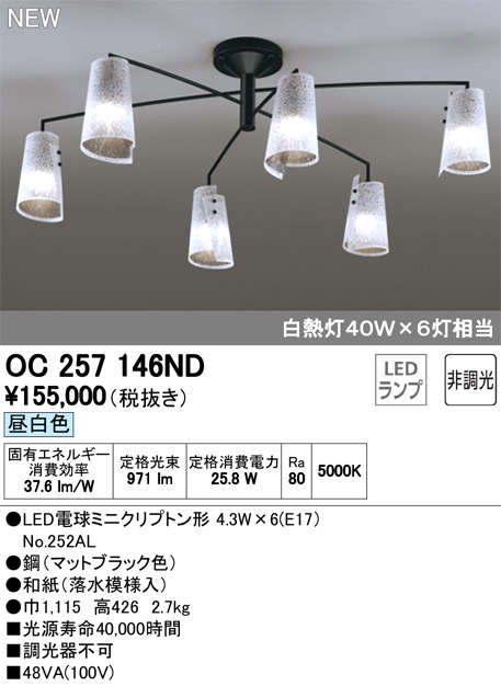 OC257146NDLEDシャンデリア 6灯非調光 昼白色 白熱灯40W×6灯相当オーデリック 照明器具 居間・リビング向け おしゃれ