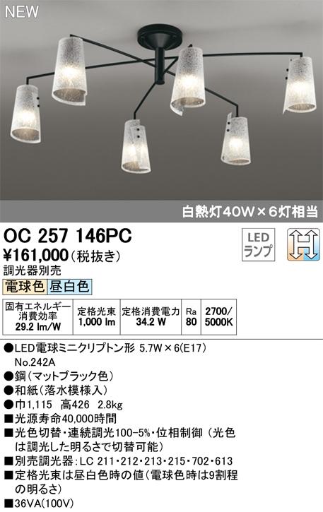 OC257146PCLEDシャンデリア 6灯LC-CHANGE光色切替調光 白熱灯40W×6灯相当オーデリック 照明器具 居間・リビング向け おしゃれ