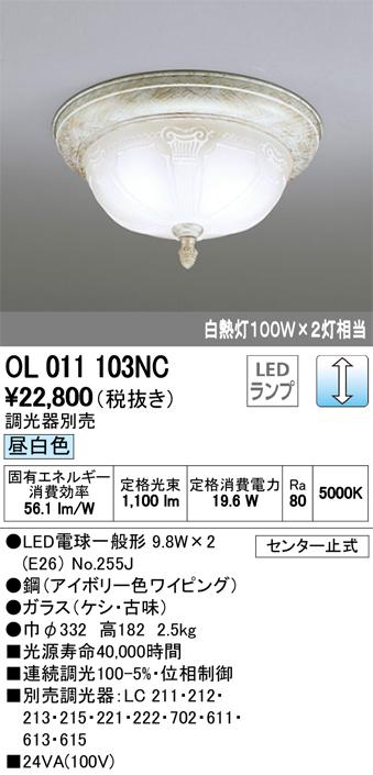 オーデリック 照明器具LED小型シーリングライト 昼白色調光可 白熱灯100W×2灯相当OL011103NC