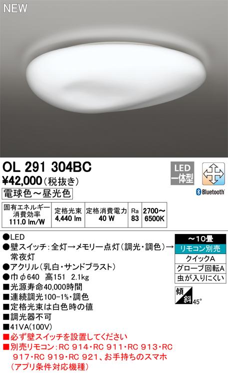 OL291304BCLEDシーリングライト 10畳用 自然美 玉石CONNECTED LIGHTING LC-FREE 調光・調色 Bluetooth対応オーデリック 照明器具 居間・リビング向け 天井照明 【~10畳】