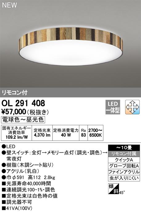 OL291408LEDシーリングライト 10畳用調光・調色タイプ リモコン付オーデリック 照明器具 居間・リビング向け 天井照明 【~10畳】