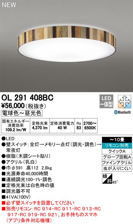 OL291408BCLEDシーリングライト 10畳用CONNECTED LIGHTING LC-FREE 調光・調色 Bluetooth対応オーデリック 照明器具 居間・リビング向け 天井照明 【~10畳】
