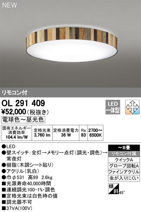 OL291409LEDシーリングライト 8畳用調光・調色タイプ リモコン付オーデリック 照明器具 居間・リビング向け 天井照明 【~8畳】