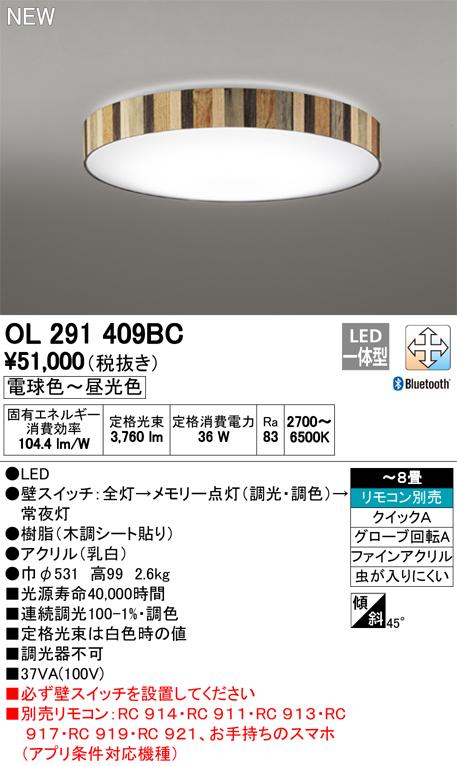 OL291409BCLEDシーリングライト 8畳用CONNECTED LIGHTING LC-FREE 調光・調色 Bluetooth対応オーデリック 照明器具 居間・リビング向け 天井照明 【~8畳】
