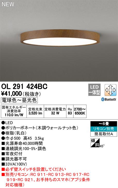 ★OL291424BCLEDシーリングライト 6畳用 FLAT PLATE [フラットプレート]CONNECTED LIGHTING LC-FREE 調光・調色 Bluetooth対応オーデリック 照明器具 居間・リビング向け 天井照明 【~6畳】