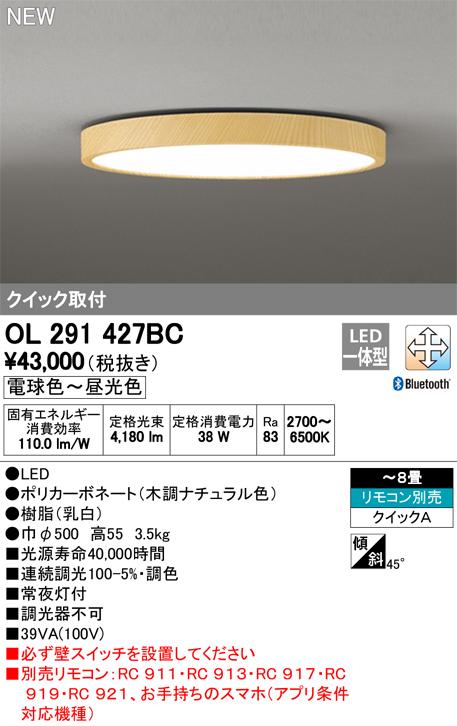OL291427BCLEDシーリングライト 8畳用 FLAT PLATE [フラットプレート]CONNECTED LIGHTING LC-FREE 調光・調色 Bluetooth対応オーデリック 照明器具 居間・リビング向け 天井照明 【~8畳】